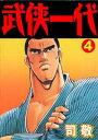 武侠一代 4【電子書籍】[ 司敬 ]