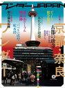 ワンダーJAPAN vol.08三才ムック vol.201【電子書籍】[ 三才ブックス ]