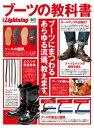 別冊Lightning Vol.190 ブーツの教科書【電子...