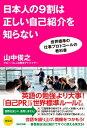 日本人の9割は正しい自己紹介を知らない 世界標準の仕事プロトコールの教科書【電子書籍】[ 山中俊之