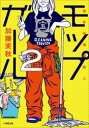 モップガール2 事件現場掃除人【電子書籍】[ 加藤実秋 ]
