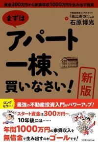 [新版]まずはアパート一棟、買いなさい!資金300万円から家賃年収1000万円を生み出す極意