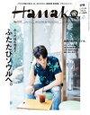 Hanako (ハナコ) 2016年 9月8日号 No.1117【電子書籍】[ Hanako編集部 ]