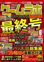 ゲームラボ 2017年 6月号【電子書籍】[ ゲームラボ編集部 ]