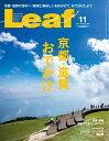 Leaf 2017年11月号【電子書籍】