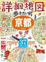 詳細地図で歩きたい町 京都2020【電子書籍】