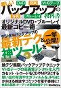 新しいバックアップの教科書【電子書籍】[ 三才ブックス ]