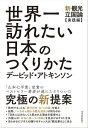 世界一訪れたい日本のつくりかた新・観光立国論【実践編】【電子書籍】[ デービッド・アトキンソン ]