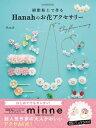 樹脂粘土で作る Hanahのお花アクセサリー はじめてでもカンタン!オーブンで焼かずに作れる【電子書籍】[ Hanah ]