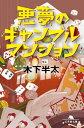 悪夢のギャンブルマンション【電子書籍】[ 木下半太 ]