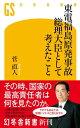 東電福島原発事故 総理大臣として考えたこと【電子書籍】[ 菅直人 ]