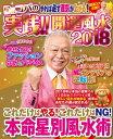 Dr.コパの実践!!開運風水2018 電子限定版【電子書籍】...