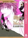 欲情(C)MAX モノクロ版 6【電子書籍】[ 右京あやね ]