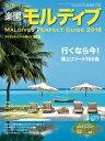 楽園モルディブ2018 2017年9月号【電子書籍】[ 海と島