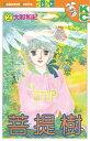 菩提樹2巻【電子書籍】[ 大和和紀 ]