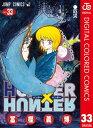 HUNTER×HUNTER カラー版 33【電子書籍】[ 冨樫義博 ]