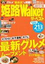 姫路Walker ザ・ベスト 2017-18【電子書籍】[ KansaiWalker編集部 ]