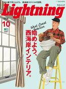 Lightning 2016ǯ10��� Vol.270