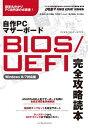 自作PC マザーボード BIOS/UEFI完全攻略読本設定丸分かり PC自作派の必読書!【電子書籍】[ 滝 伸次 ]