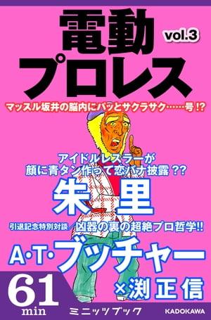 電動プロレス vol.3【電子書籍】[ 電動プロレス編集部 ]