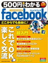 500円でわかる facebook スマホ完全対応版【電子書籍】