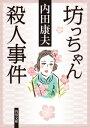 坊っちゃん殺人事件【電子書籍】[ 内田 康夫 ]