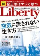 The Liberty��(����Хƥ�) 2016ǯ 3���