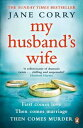 My Husband's WifeThe Sunday Times Top 10 Bestselling Thriller【電子書籍】[ Jane Corry ]