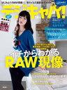 デジキャパ! 2014年12月号【電子書籍】