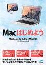 Macはじめよう MacBook Air & Pro, iMac対応 OS X Yosemite版【電子書籍】[ Mac書籍編集部 ]