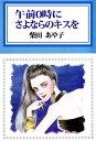 午前0時にさよならのキスを1【電子書籍】 柴田あや子
