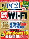 日経PC21 (ピーシーニジュウイチ) 2015年 04月号 [雑誌]【電子書籍】[ 日経PC21編集部 ]
