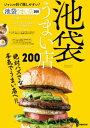 池袋うまい店200【電子書籍】[ ぴあレジャーMOOKS編集部 ]