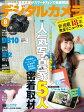 デジタルカメラマガジン 2014年8月号【電子書籍】