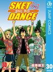 SKET DANCE モノクロ版 30【電子書籍】[ 篠原健太 ]