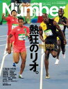 Number9/9特別増刊号 五輪総力特集「熱狂のリオ」Rio2016 Glorious Moment (Sports Graphic Number(スポーツ・グラフィックナンバー))0【電子書籍】