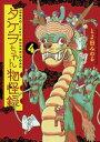 タケヲちゃん物怪録(4)【電子書籍】[ とよ田みのる ]
