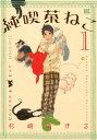 純喫茶ねこ (1)【電子書籍】[ 杉崎ゆきる ]