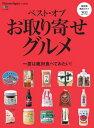 楽天楽天Kobo電子書籍ストア別冊Discover Japan _FOOD ベスト・オブ・お取り寄せグルメ【電子書籍】