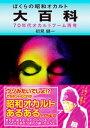 ぼくらの昭和オカルト大百科 70年代オカルトブーム再考【電子書籍】[ 初見健一 ]