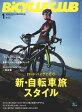 BiCYCLE CLUB 2015年1月号 No.357【電子書籍】