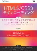 HTML5/CSS3������ǥ��� �ե��ȥ���ɥ��˥���������3�Ĥ��ܳʥ쥤������ ����������ɡ�����åɡ�����ڡ����쥤�����Ȥκ����