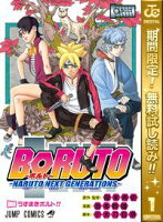 BORUTO-NARUTO NEXT GENERATIONS-【期間限定無料】 1