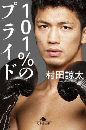 101%のプライド【電子書籍】[ 村田諒太 ]