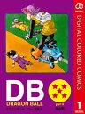 DRAGON BALL カラー版 フリーザ編 1【電子書籍】[ 鳥山明 ]