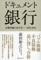ドキュメント銀行金融再編の20年史─1995-2015