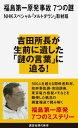 福島第一原発事故 7つの謎【電子書籍】[ NHKスペシャル『メルトダウン』取材班 ]