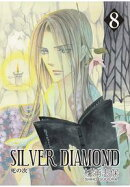 SILVER DIAMOND / 8