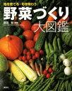野菜づくり大図鑑【電子書籍】[ 藤田智 ]