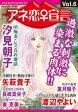 アネ恋♀宣言 Vol.6アネ恋♀宣言 Vol.6【電子書籍】[ 汐見朝子 ]